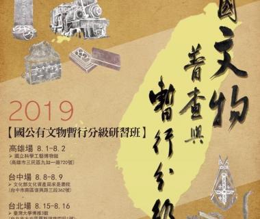 「2019年國公有文物暫行分級研習班」