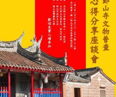 【活動推廣】文物普查心得分享座談會:國定古蹟鄞山寺文物普查建檔計畫