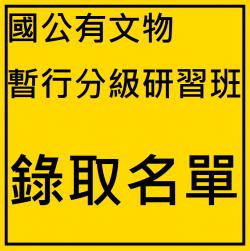 2019年國公有文物暫行分級研習班:錄取名單