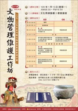 109年度金門縣文物管理維護工作坊簡章